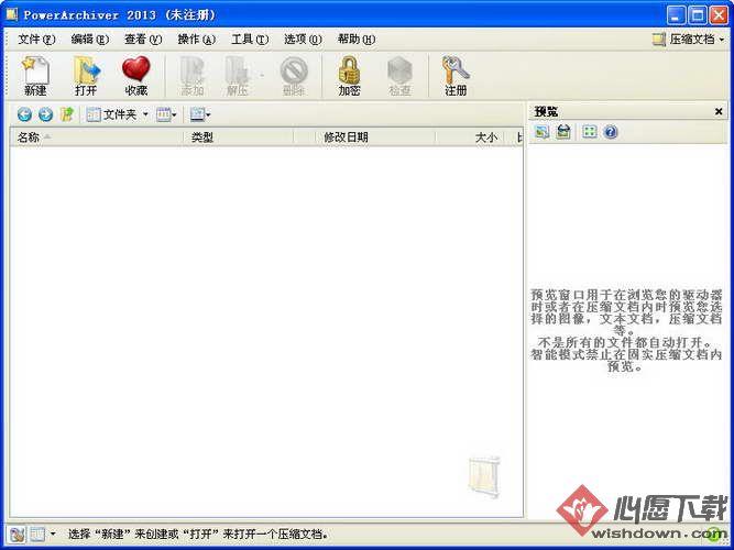 PowerArchiver 2013(压缩解压软件)
