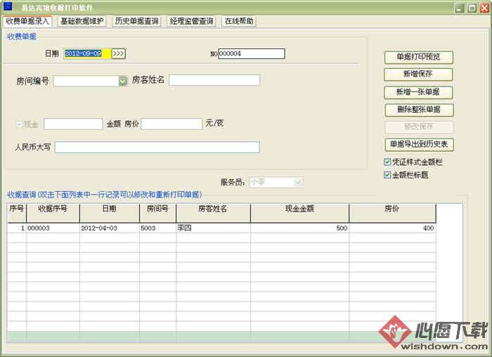 易达宾馆收据打印软件 v32.4.9 自动填写版