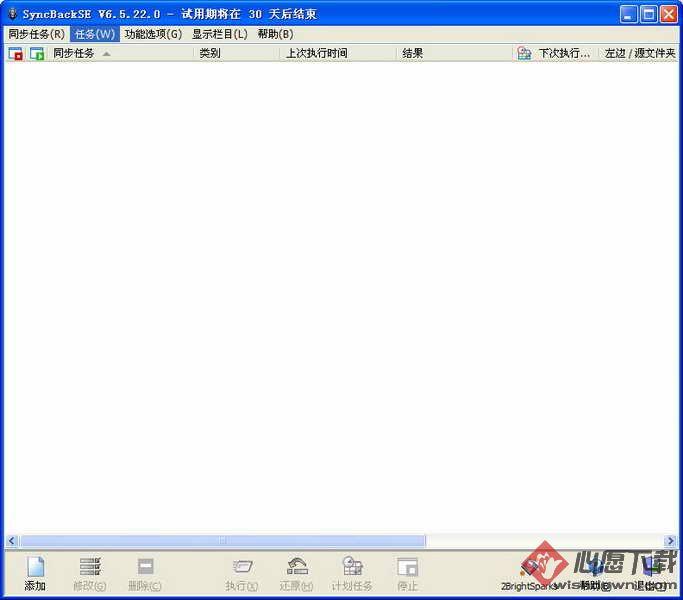 SyncBackSE(文件备份恢复同步工具) v8.5.90.0 官方版