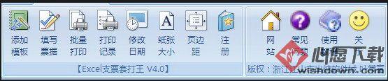 Excel支票套打王 v5.1 官方版