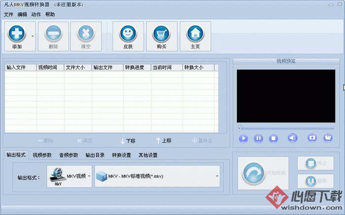 凡人MKV视频转换器 v11.6.0.0 官方免费版