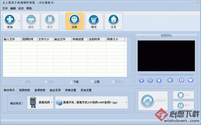 凡人黑莓手机视频转换器 v11.0.0.0 官方免费版