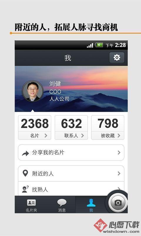 经纬名片通手机版 v4.7.1 安卓版