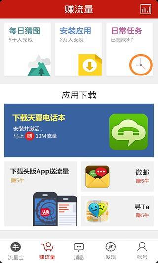 流量宝手机版 v5.1 安卓版