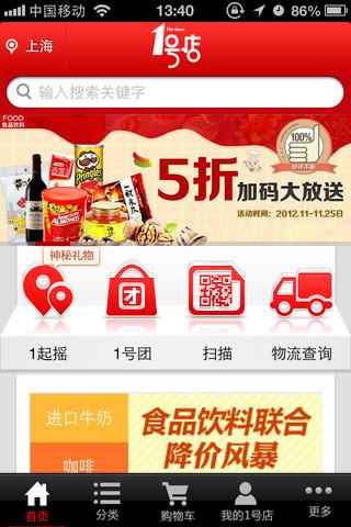 1号店iphone版(越狱/官方) V4.1.9