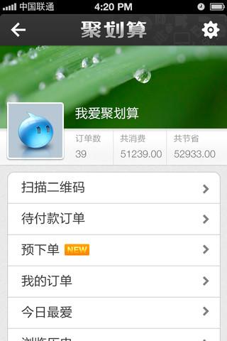 聚划算iphone版 V5.12.0