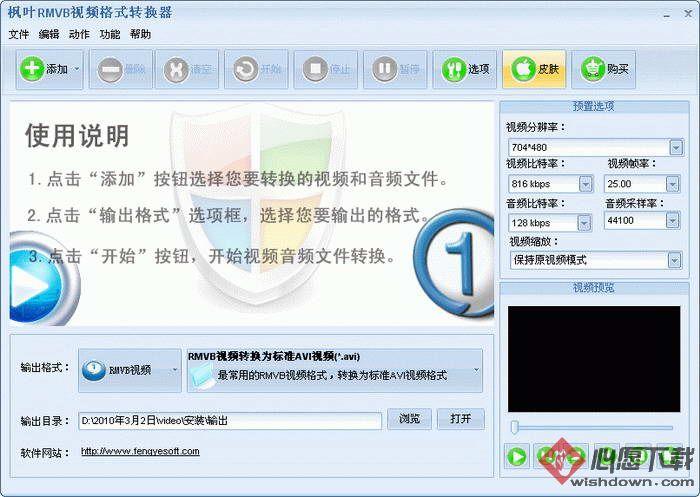 枫叶RMVB视频格式转换器 v11.6.0.0 官方免费版