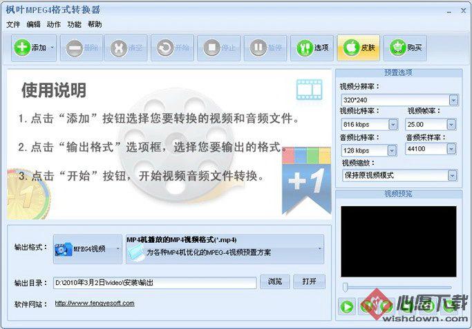枫叶MPEG4格式转换器 v8.0.0.0 官方免费版