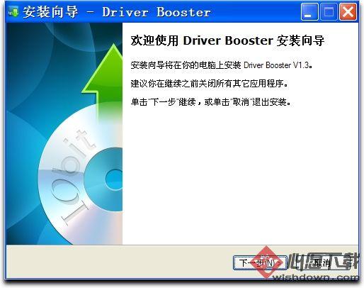 Driver Booster_驱动更新软件v5.5.1.844 中文官方版_wishdown.com