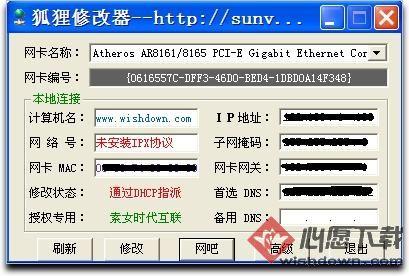 狐狸ip修改器 v1.0 绿色版