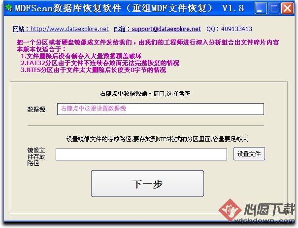 MDFScan数据库恢复软件 v2.1 官方版
