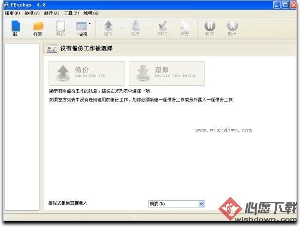 FBackup(文件备份与恢复软件) v7.1.313 官方版