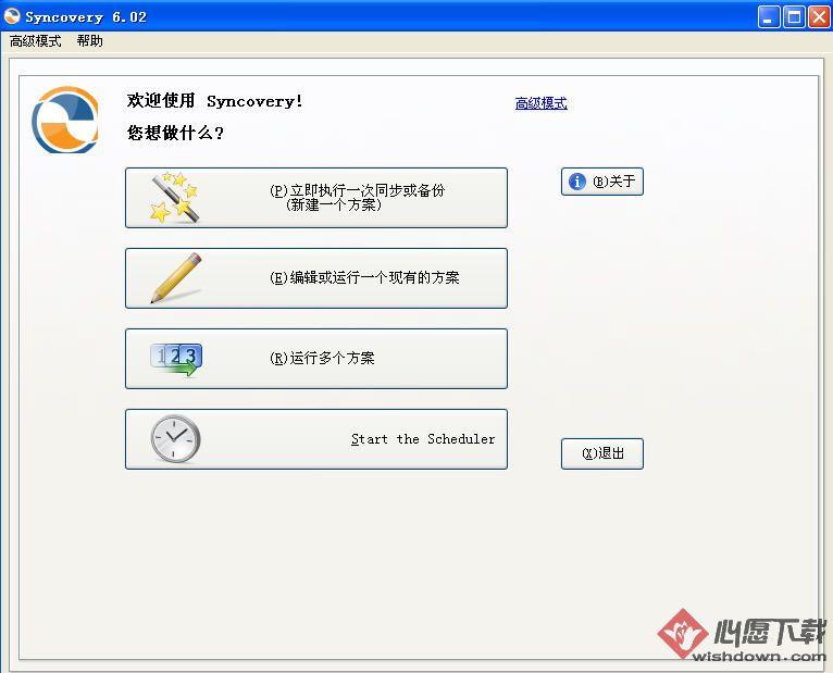 SynCovery 32位_自动备份工具v8.05b 中文版_wishdown.com