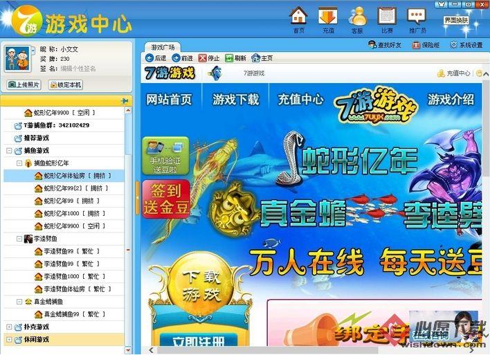 7游游戏中心2015 官方版_wishdown.com