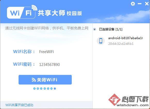 wifi共享大师校园版 v2.4.4.3 官方版