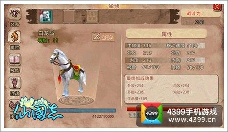 仙国志安卓版v1.8.0 安卓版_wishdown.com