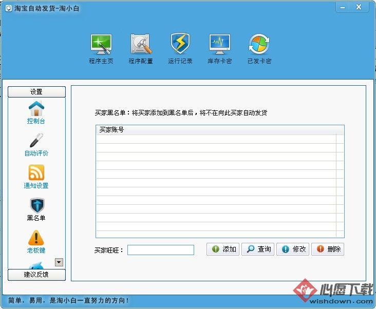 淘小白v3(淘宝自动发货软件)v3.0.116 绿色版_wishdown.com
