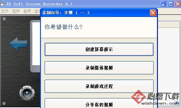 屏幕录制工具(ZD Soft Screen Recorder) v11.1.11 官方版
