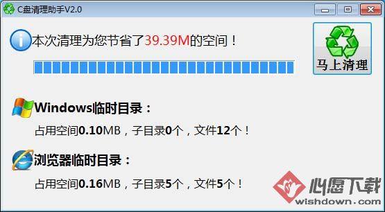 C盘清理助手v2.1 免费版_wishdown.com