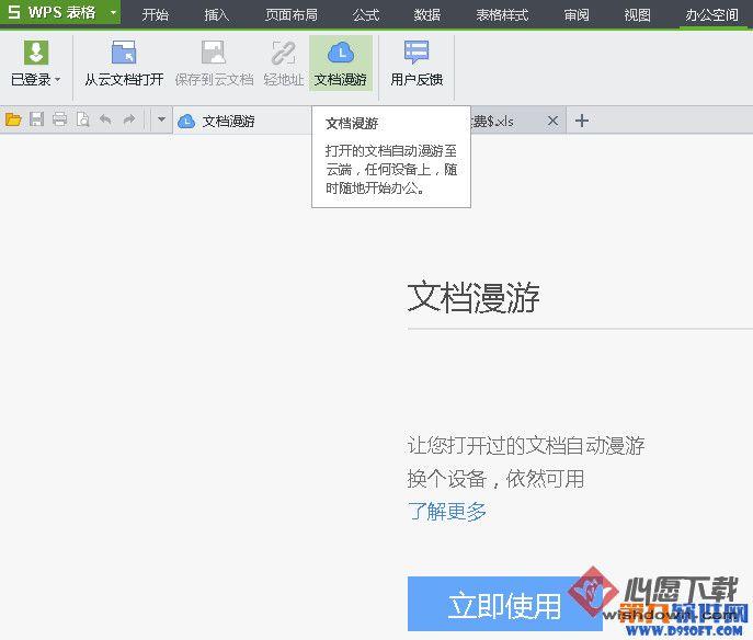 wps文档漫游在哪?WPS文档漫游怎么用?