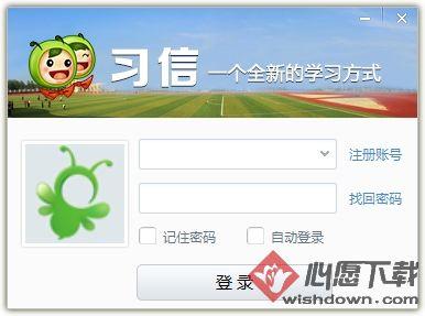 习信电脑版 v2.0.12.93 官方最新版
