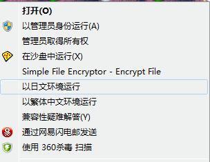 SoraApp日文环境转换器绿色版_wishdown.com