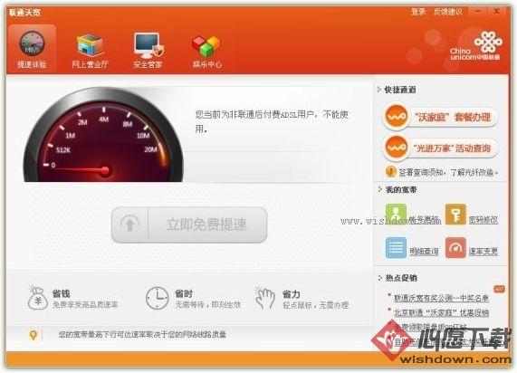 联通沃宽 v2.2.9.70 官方版
