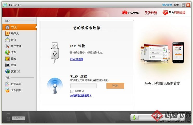 HiSuite_华为手机PC套件v5.0.2.300PC客户端_wishdown.com