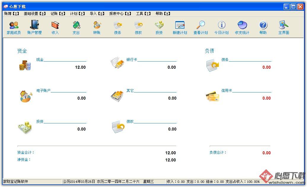 家财宝记账软件_家庭记账软件v5.6.0.1 绿色版_wishdown.com
