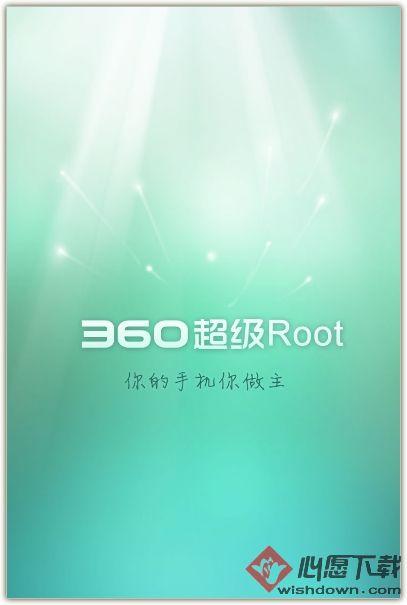 360一键root手机版 v8.1.1.3 安卓版