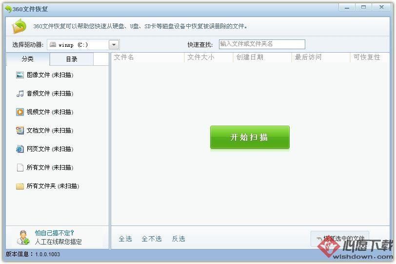 360文件恢复(恢复误删文件) V1.0.0.1003 绿色版