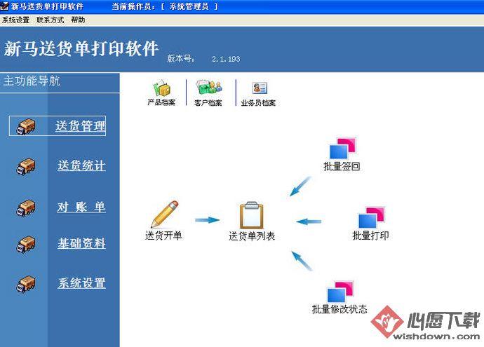 新马送货单打印软件v2.2.973 免费版_wishdown.com