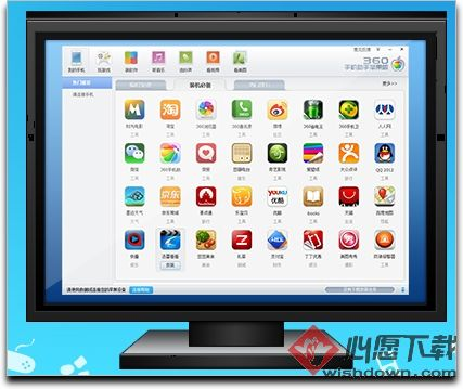 360手机助手苹果版pc客户端 v1.2.3 官方版