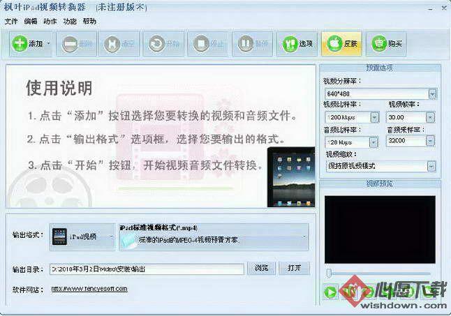 枫叶iPad视频转换器 v12.1.0.0 官方免费版