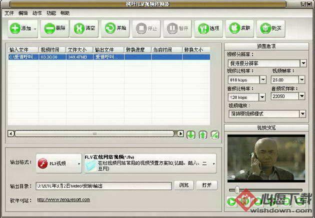 枫叶FLV视频转换器 V12.8.5.0 官方免费版