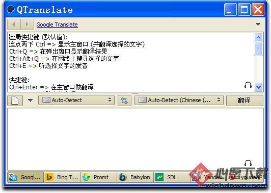 QTranslate(多引擎翻�g�件) V6.7.0 �G色版