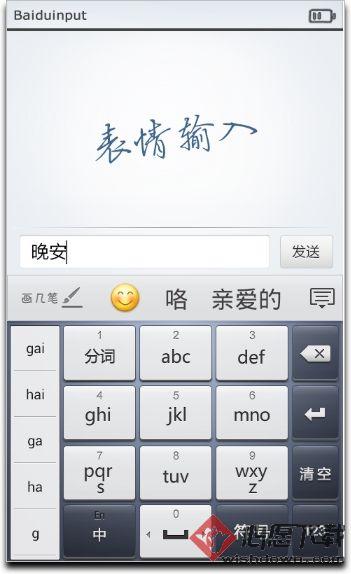 百度手机输入法安卓版v6.0.1.4 安卓版_wishdown.com