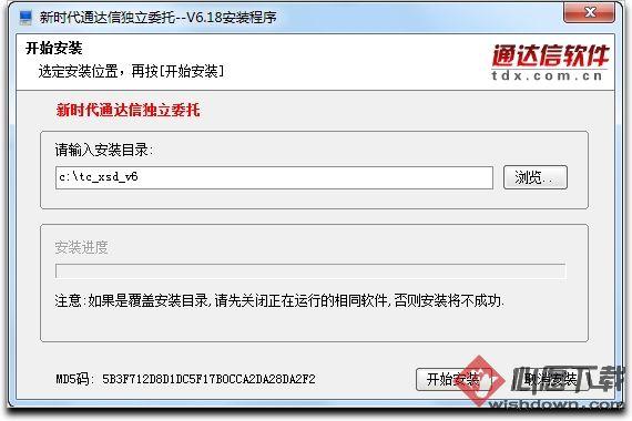 新时代通达信独立委托版 v6.51官方版