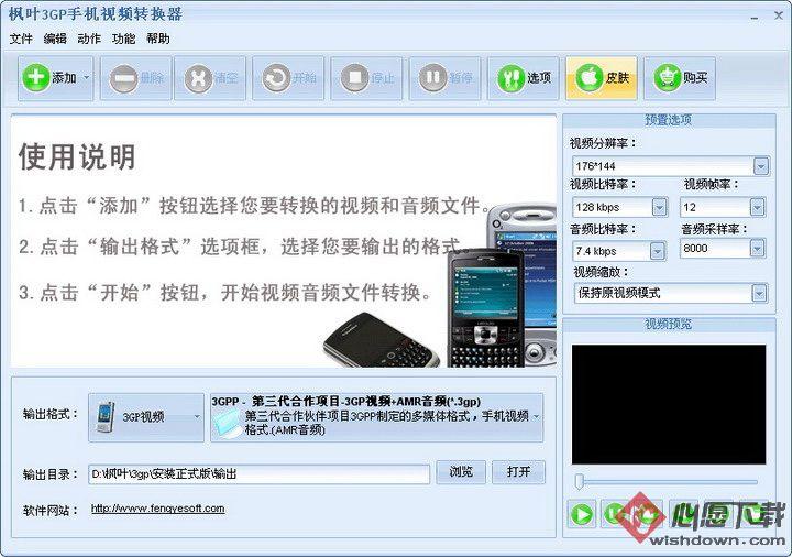 枫叶3GP手机视频转换器 v12.7.0.0 官方版