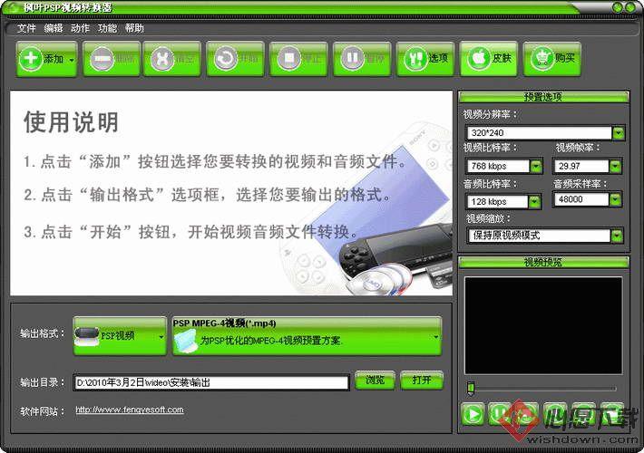枫叶PSP视频转换器 v12.5.0.0 官方免费版