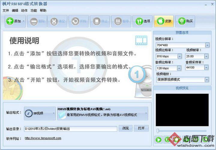 枫叶RM/MP4格式转换器 v9.4.0.0 官方免费版