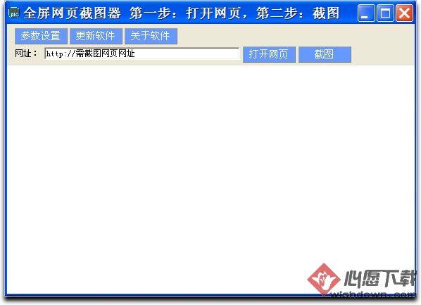 全屏网页截图器 v1.0 绿色版
