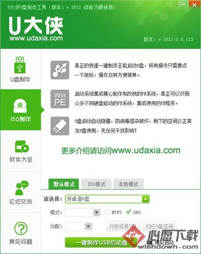 U大侠U盘制作工具 V3.0.67.915 UEFI版