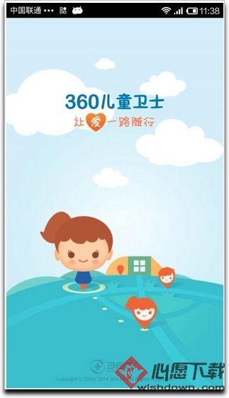 360儿童卫士手机版 v5.7.0.20288 安卓版