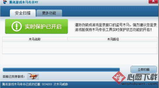 腾讯游戏木马专杀v2 官方免费版_wishdown.com