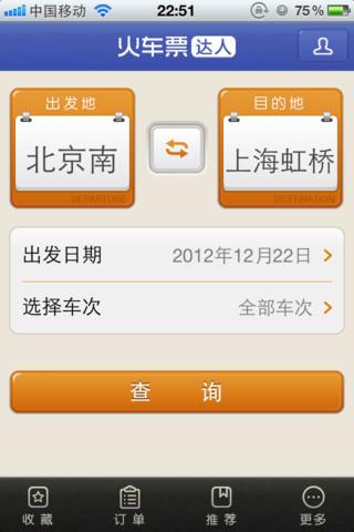 火车票达人iphone版 v1.8.0 官方版