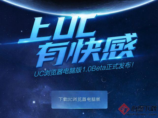 UC浏览器电脑版 v6.2.3964.2 (32/64位) 最新版