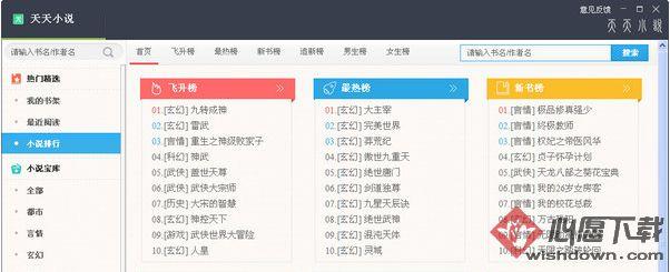 天天小说阅读器 v1.6.0.2 官方版
