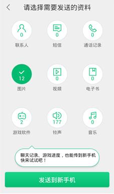 360安全换机 v2.13.1.13