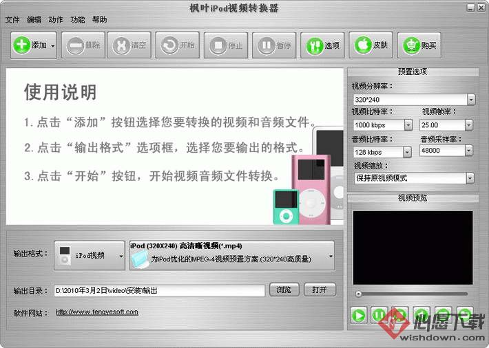 枫叶iPod视频转换器 v11.2.6.0 官方免费版